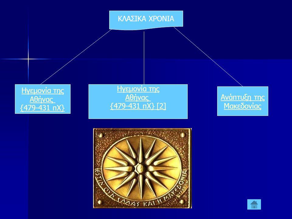 ΚΛΑΣΙΚΑ ΧΡΟΝΙΑ Ηγεμονία της. Αθήνας. {479-431 πΧ} Ηγεμονία της. Αθήνας. {479-431 πΧ} [2] Ανάπτυξη της.